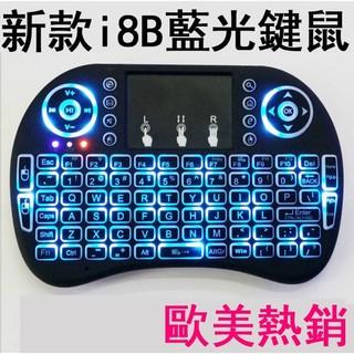 【帶觸摸屏】i8 2.4G空中飛鼠迷妳發光鍵盤 背光鍵盤 自帶背光 兩速可調 遊戲鍵盤 X-BOX 360,PS3 手柄