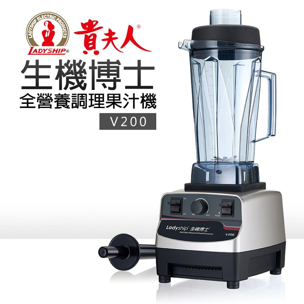 【貴夫人】生機博士全營養調理機 (V200)