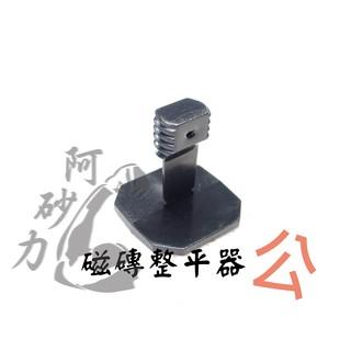 [阿砂力]最新款 磁磚整平器(公/底座) 大型磁磚 拋光磚 磁磚 磁磚整平器 磁磚整平固定器