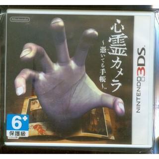 3DS二手品 原版片 日版 心靈照相機