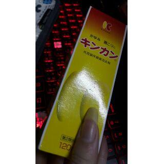 日本 金冠堂 蚊蟲叮咬 止癢液