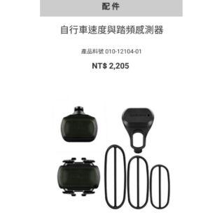 【原廠公司貨】GARMIN 自行車速度與踏頻感測器 Edge Fenix 3 Forerunner vívoactive