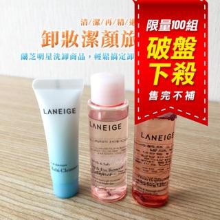 韓國 LANEIGE 蘭芝卸妝潔顏三件套裝旅行組
