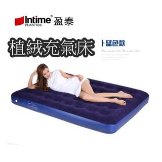 【Rising】(盈泰 植絨充氣床)intime 單人加大 192*97*23 充氣床露營飯店空氣床墊 休閒床墊 露營床