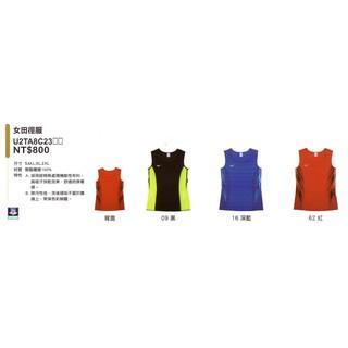 [爾東體育] MIZUNO 美津濃 U2TA8C23 女田徑服 路跑服 慢跑服 可分開購買