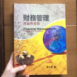 財務管理 理論與實務