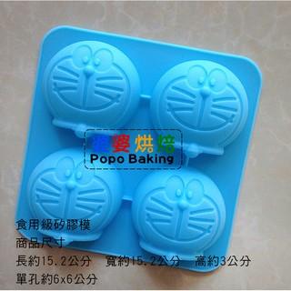 =婆婆烘焙=(現貨) SG 多啦A夢 4格 小叮噹 雞蛋糕模具 矽膠巧克力模 果凍布丁模具 蛋糕模具