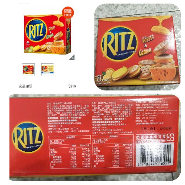 #046#現貨#Ritz 麗滋三明治餅亁綜合組(起司/檸檬口味)118公克*8入/組#111367好市多代購