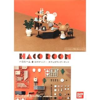 小熊學校 BANDAI 組裝模型 Haco Room The Bears' School 小熊學校 咖啡吧檯組