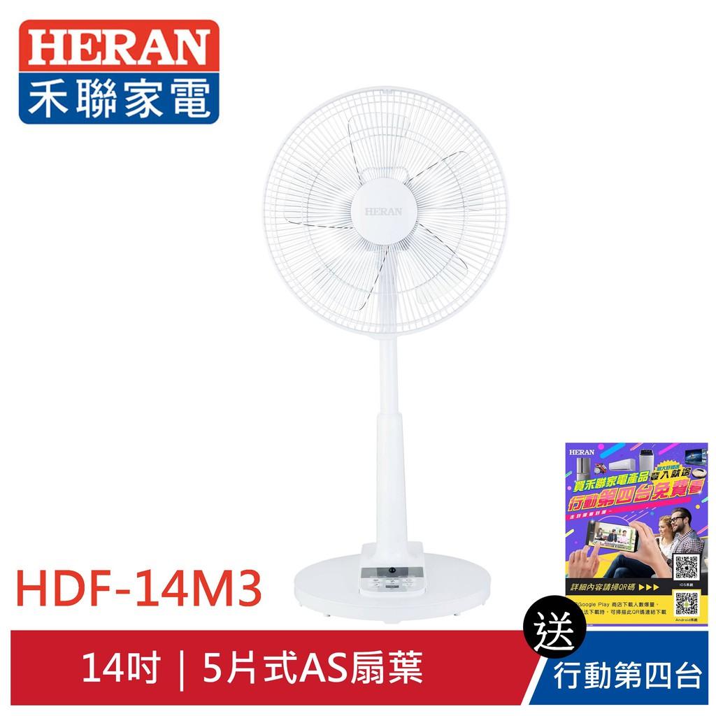 HERAN禾聯14吋智能觸控變頻DC風扇HDF-14M3 (現貨2天內出貨) 直流 變頻 電 風扇 定時 無附遙控器
