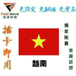 越南 15天6GB 4G高速上網 卡 上網 旅遊 旅遊卡 網路卡 網路 網卡 旅行 吃到飽