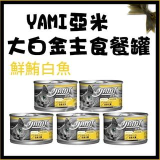 yami 亞米 白金大餐 -Y202- 鮮鮪白魚白金大餐 貓罐/貓罐頭