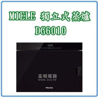 (可議價)德國MIELE 24L獨立式蒸爐 DG6010
