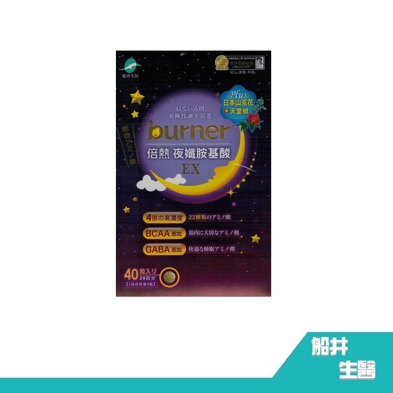 【RH shop】 船井 倍熱 夜孅胺基酸EX 40粒/盒 三件1080含運