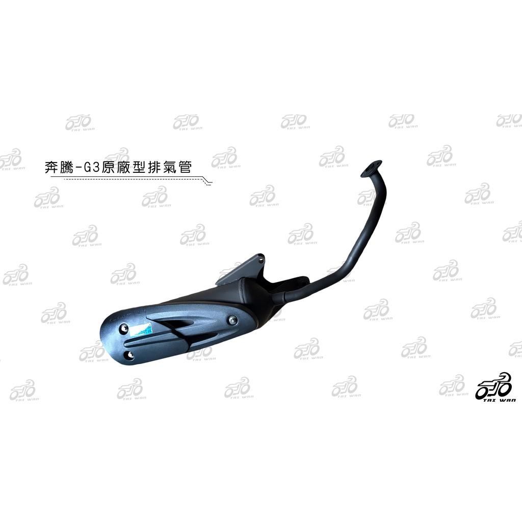 奔騰-G3 排氣管(含運宅配到府)  副廠製造 原廠樣式