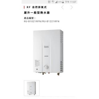 林內屋外型熱水器RU-B1021RFN B1021 RU-B1020RFN B1020 電洽0916872811