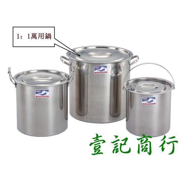 不鏽鋼湯鍋 萬用鍋 18-8飛機牌 50,48,46,42,40CM