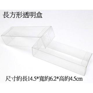 長方型透明盒 9元