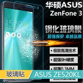 【蝦米殼舖】ASUS Zenfone 3 ZE520K 鋼化膜 華碩 5.2吋 保護貼 玻璃 9H 防爆貼膜