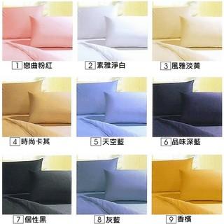 Roberto 諾貝達/素色 單色 顏色任選/尺寸任選/台灣製造/大鐘印染/雅的寢具 板橋店
