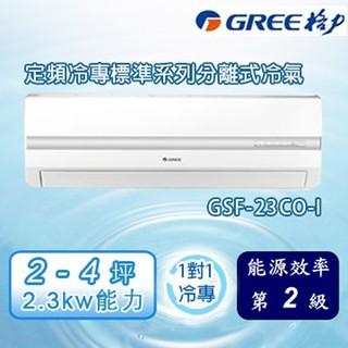 【GREE 格力】2-4坪 定頻冷專標準分離式冷氣(GSF-23CO/GSF-23CI)138