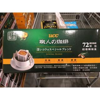 *魚貓 Costco代購*UCC職人精選咖啡 濾掛式 72入