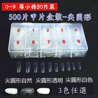 幻指美甲材料ˋ美甲用品彩繪假片全貼透明尖圓形方型500 片甲片盒