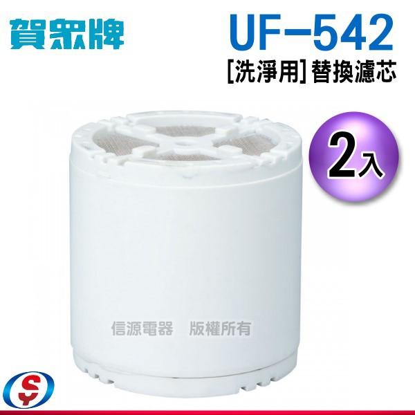 【新莊信源】賀眾牌奈米除氯活水器[洗淨用]替換濾芯(兩支入) UF-542