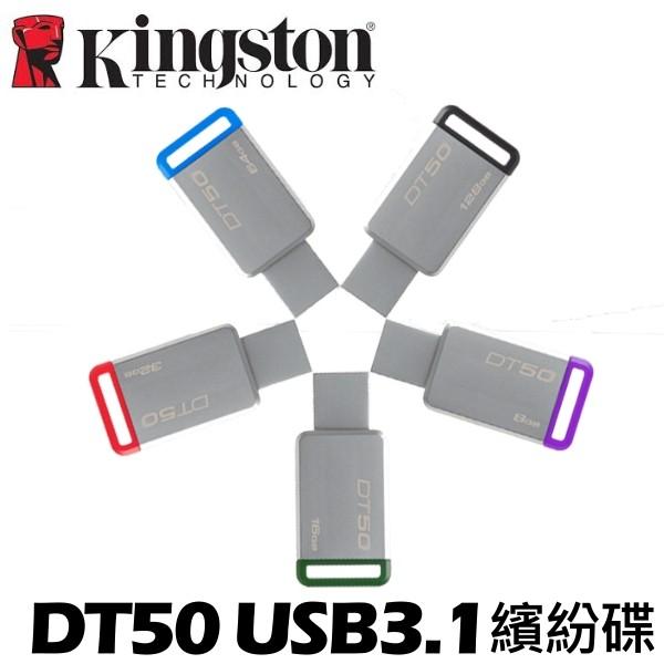 【奇茂科技】 金士頓 DT50 USB3.1 16G 32G 64G 128G 高速 炫彩 隨身碟 (DT50)