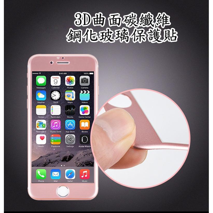 iphone7 plus iPhone6s 滿版 3D 碳纖維 玻璃保護貼 iPhone6