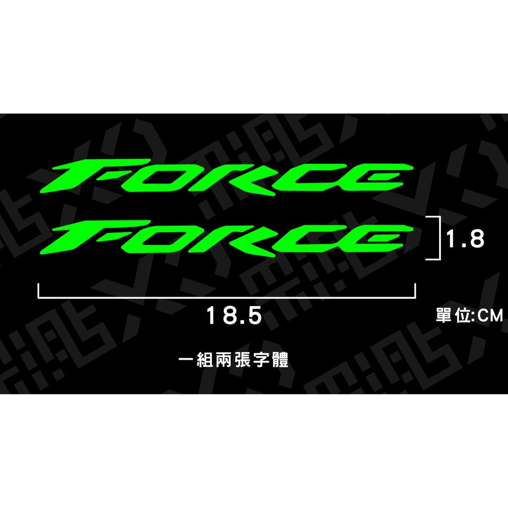 【彩貼XD】Force.貼紙.3M反光貼紙.機車貼紙.拉線.155.反光貼.YAMAHA.反光貼紙