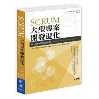 Scrum-大型專案開發進化-用LeSS框架完成更多的事