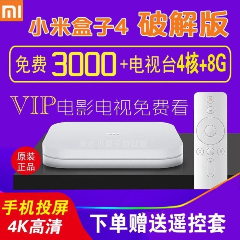 【小米盒子】xiaom/小米 小米盒子4海外增強破解4c優化海外版4k網絡高清電視盒