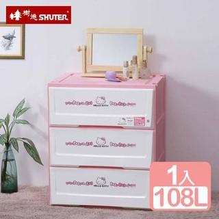 【免運費】《樹德SHUTER X Hello Kitty 》天使KITTY系統式3抽收納櫃108L