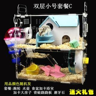 透明雙層亞克力的倉鼠窩水晶相親籠子倉鼠籠小屋別墅套餐