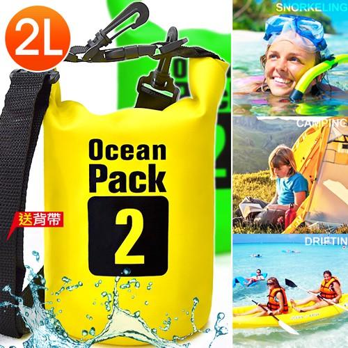 圓筒2L防水袋2公升防水包D091-PK02折疊水桶包收納袋.防潑水漂浮袋漂流包游泳包.旅行收納包行李袋.置物包手提袋