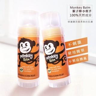 Monkey Balm (Monkey棒)小幫手 猴子棒 大人小孩皆可使用17g
