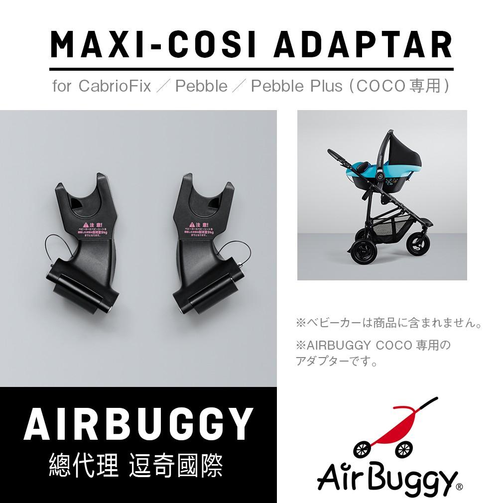 AirBuggy 推車專用汽座提籃連結器(現貨到),用於AirBuggy推車接 MaxiCosi,Cybex 品牌提藍