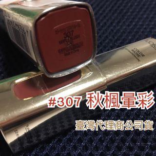 現貨特價 307 秋楓暈彩 唇釉巴黎萊雅 loreal 純色訂製奢華唇釉
