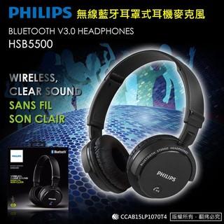 !! CHRIS 生活館 !! PHILIPS 飛利浦 SHB5500 耳罩式無線藍牙耳機麥克風(V3.0)
