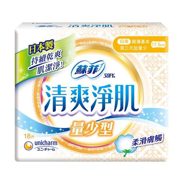 SOFY 蘇菲【 清爽淨肌 量少型 柔滑膚觸 17.5cm/18片 】