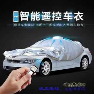 辰普智能全自動遙控車衣 車罩防雨曬