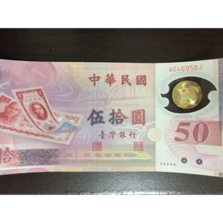中華民國50元紙鈔