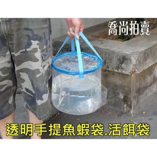 【草莓購物】小NG透明PVC魚蝦袋/水族袋/活餌袋/軟水桶/裝活蝦/裝小魚/抓魚抓蝦