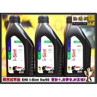 【油購網】ENI 機油 5w50 性能優 全合成 5w-50 汽車 機車 原廠 total mobil elf agip