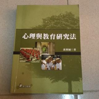 心理與教育研究法