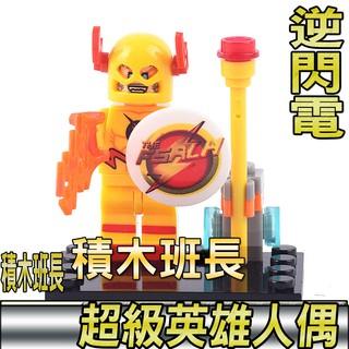 【積木班長】欣宏 071 逆電俠 閃電俠 正義聯盟 人偶 人仔 袋裝/相容 樂高 LEGO 積木