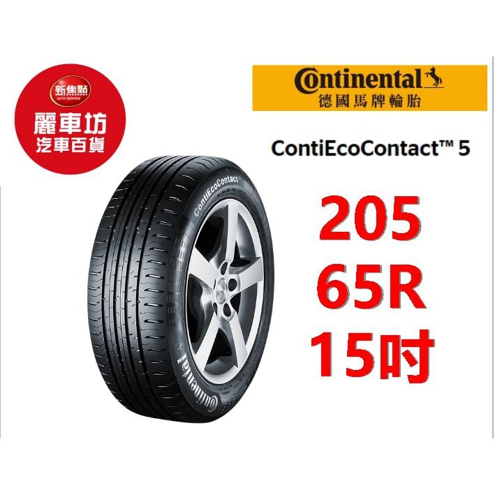 【麗車坊】德國馬牌 Continental CEC5 205/65/15 輪胎 ★12月特殺 平臺最低價★
