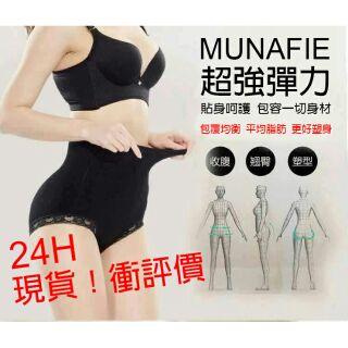 現貨正品44元 日本MUNAFIE 記憶蕾絲塑身內褲 高腰無縫內褲 減肥方法 縮小腹 孕婦褲 瘦身