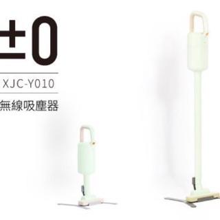 正負零±0 電池式無線吸塵器 XJC-Y010 清綠色